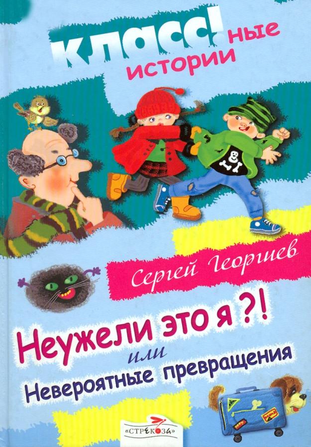 Библиотека имени Максима Горького - Иллюстрации к книгам С.Г…